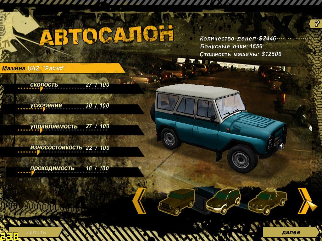 Полный привод: УАЗ 4х4. Уральский призыв (Обзор)