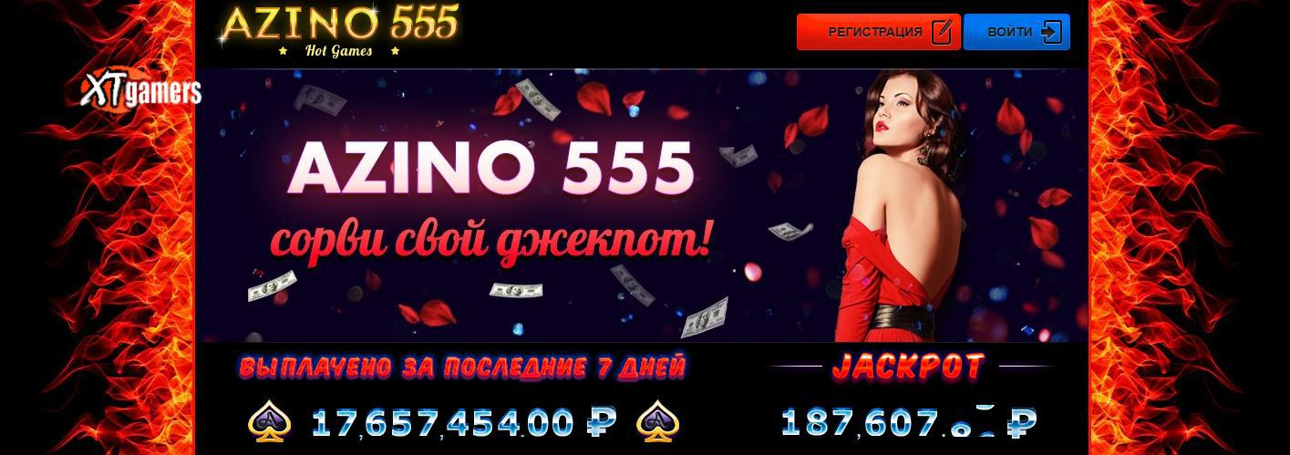 азино 555 бонус