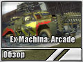 Ex Machina: Arcade (Обзор)