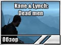 Kane & Lynch: Dead men (Обзор)