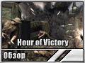 Hour of Victory (Обзор)