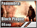 Penumbra: Black Plague (Обзор)