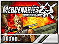Mercenaries 2: World in Flame (�����)