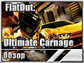 FlatOut: Ultimate Carnage (Обзор)