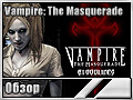 Vampire: The Masquerade – Bloodlines (Взгляд в прошлое)