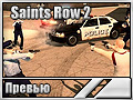 Saints Row 2 (Превью)