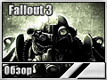Fallout 3 (Обзор)