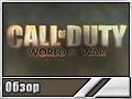 Call of Duty: World at War (Обзор)