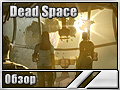 Dead Space (�����)