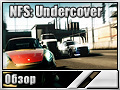 Need for Speed: Undercover (�����)