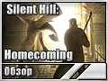 Silent Hill: Homecoming (Обзор)