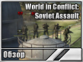 World in Conflict: Soviet Assault (Обзор)