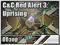 Command & Conquer Red Alert 3: Uprising (�����)