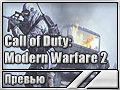 Call of Duty: Modern Warfare 2 (Превью)
